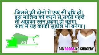 10 दिन मे स्तनों को बड़े, सुडोल और टाइट करने के उपाय - Breast enlargement & tightening tips in Hindi