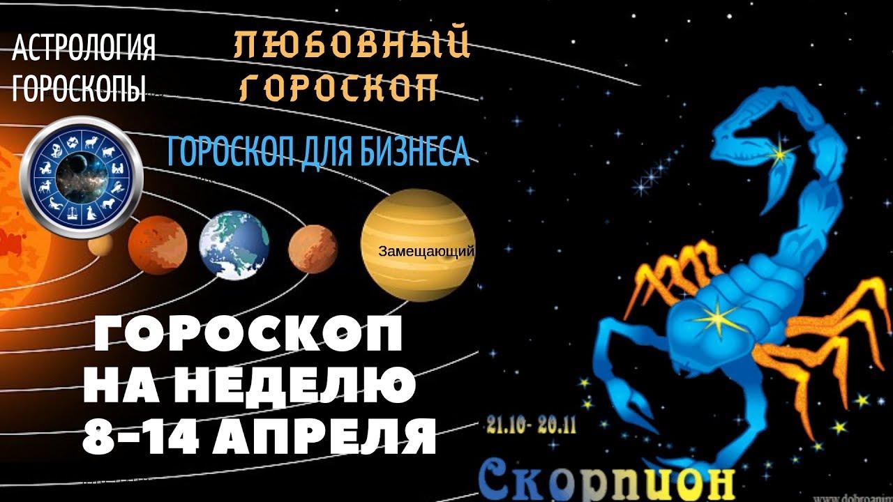 Скорпион. Гороскоп на неделю с 8 по 14 апреля. Любовный гороскоп. Гороскоп для бизнеса