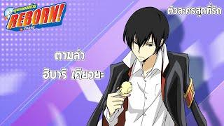 ตามล่าหาตัวละครสุดที่รัก เพื่อขึ้นเป็นอันดับ 1 !!  Katekyō Hitman Reborn!