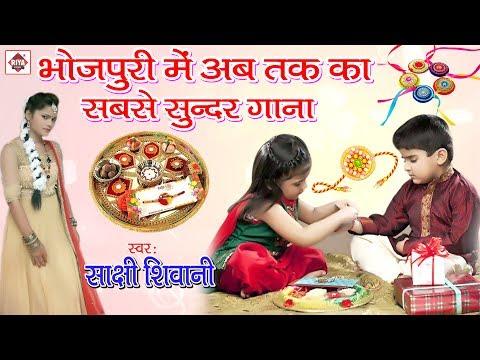 राखी बाँधब धई के क़लईया - Sakshi Siwani || Bhojpuri Rakshabandhan Songs 2017 || Rakshabandhan Song