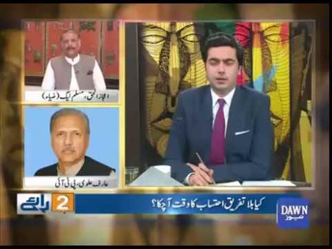 Do Raaye - July 22, 2017 - Dawn News