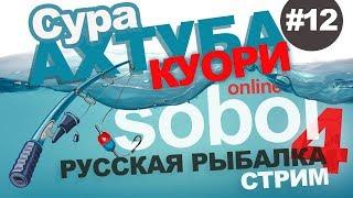 Русская рыбалка 4 - Ловим на Ахтубе, Куори и Суре. Стрим #12