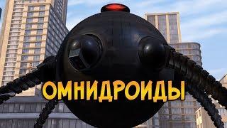 Омнидроиды из мультфильма Суперсемейка (версии, способности, цели)