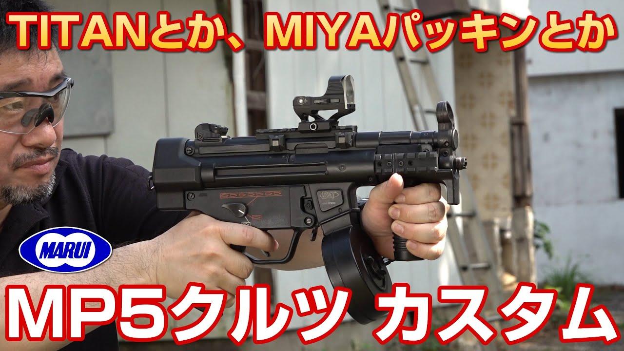 東京マルイ MP5K カスタムの試射