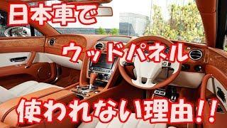 日本の高級車でウッドパネルが使われない理由!! thumbnail