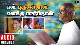 En Purushanthaan Enakku Mattumthaan Movie   Audio