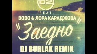 "Baixar D2 feat. BOBO & Lora Karadjova - ""Zaedno"" (DJ BURLAK REMIX)"