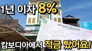 캄보디아에서 1년 만기 적금 이자 8% 받았습니다.