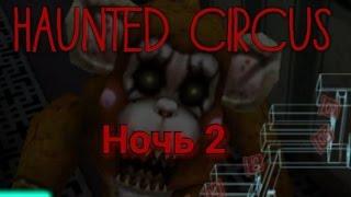 Haunted Circus! Ночь 2. Как пройти. Елка- наш большой друг. #3
