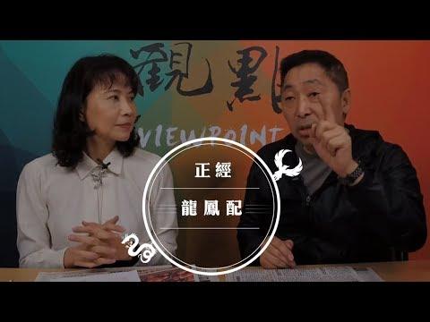 '19.01.17【觀點│正經龍鳳配】台灣真的是美國的小弟嗎?