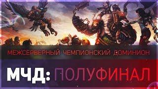Аллоды Онлайн: МЧД - Полуфинал