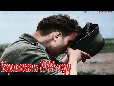 'Немец уже не