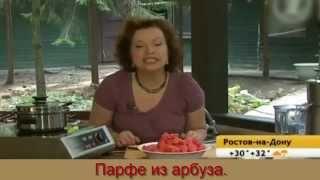 Парфе из арбуза.