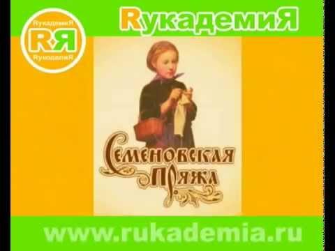 Семеновская пряжа купить оптом и в розницу в Краснодаре
