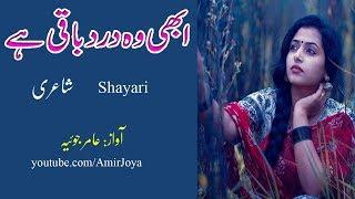 Dard Shayari || Abi wo Dard baqi hai || Sad Poetry