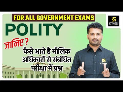 Indian Polity #37 | मौलिक अधिकारों से संबंधित परीक्षा में पूछे जाने वाले प्रश्न | By Jitendra Sir