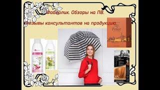 Фаберлик.Обзоры продукции на ПВ. Зонт, краска для волос, мужской парфюм, средство для посуды