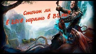 BS.ru ТОП MMORPG игра 2018?