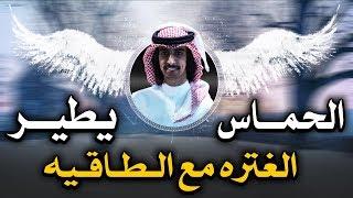 شيلة   الحماس يطير الغتره مع الطاقيه   أداء فهد بن فصلا   جديد 2019
