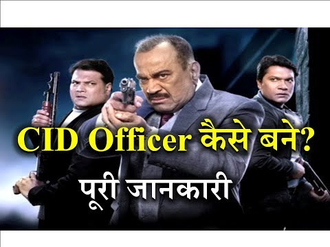 How To Become a CID Officer With Full information? – [Hindi] – Quick Support