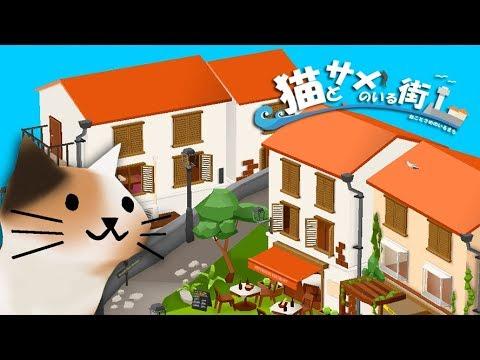 猫とサメのいる街  (3D放置ゲーム)