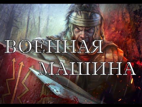 Древнеримская армия и