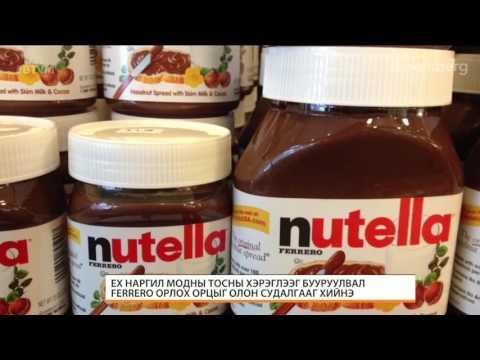 """""""Nutella"""" хорт хавдар үүсгэдэг эсэх болон Цэвэр эрчим хүчний хэрэглээ"""
