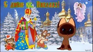 🎅 Поздравление с днем Святого Николая.  Видео-открытка