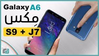 جالكسي اى 6 (2018) Galaxy A6 | بتصميم يشبه اس 9