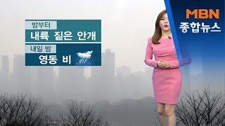 내일 맑은 가을 하늘…낮 서울·광주 28도 [MBN 종…