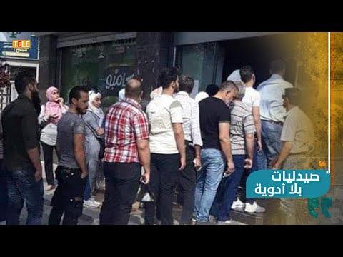 أزمة أدوية في مناطق سيطرة أسد.. هل يستغل أسد معاناة السوريين في أزمته الاقتصادية؟  - نشر قبل 10 ساعة