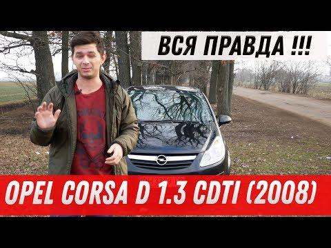 OPEL CORSA D 1.3 CDTI (2008 ) ОБЗОР ОТ ВЛАДЕЛЬЦА !