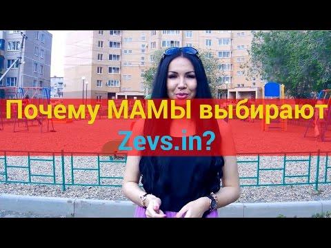 Zevs.in | отзывы зевс | Бизнес инкубатор Зевс| Развод или нет?