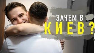 Главная Причина Переехать в Киев