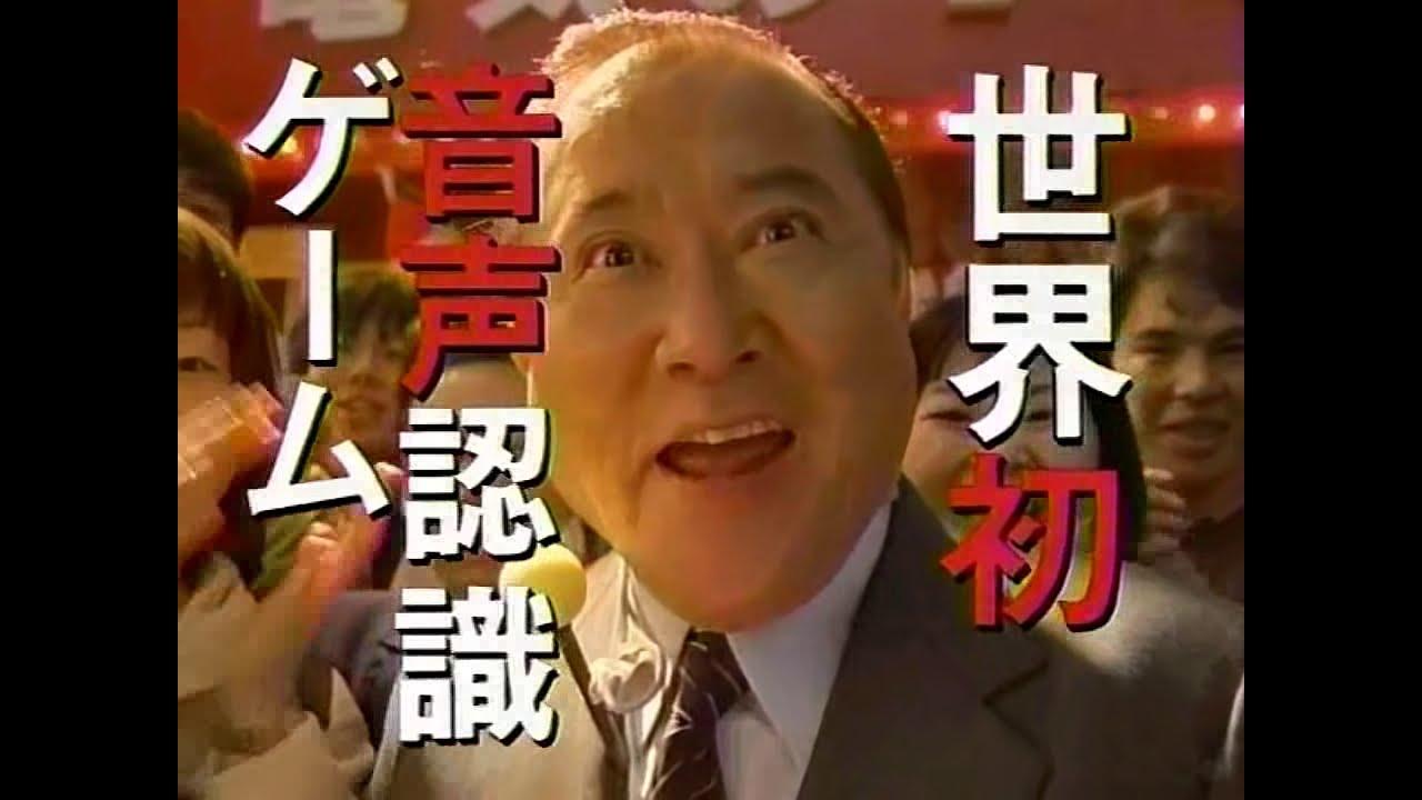 【CM 1999】Nintendo ピカチュウげんきでちゅう 30秒×3 , YouTube