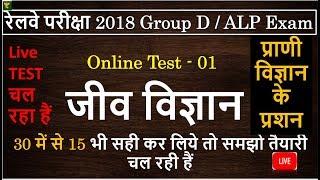 Railway group d,alp live test gs -01 ,Biology || gs important question for RAILWAY GROUP D,ALP exam