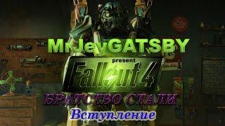 Fallout 4 Военная частота AF95 Братсво стали