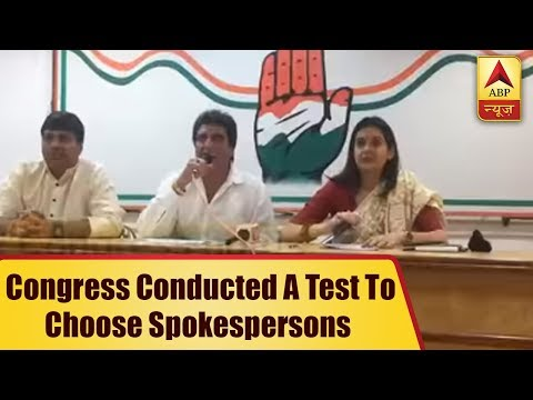 Congress Holds Written Test For The Post Of Spokesperson In Uttar Pradesh | ABP News