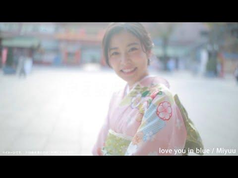 恋活・婚活アプリ「Omiai」 / WEB-CMソング②