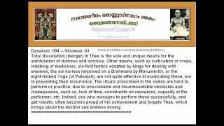 Narayaneeyam Dasakam 94 Malayalam English Translation Video Audio Guruvayoor Kshethram