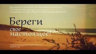 Береги настоящее - Russian version - arteffect.co.il