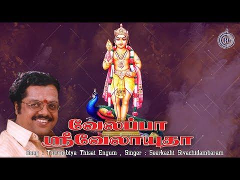Velappa Sri Velayutha Album, Thirumbiya Thisai Engum Devotional Song by Seerkazhi Sivachidambaram