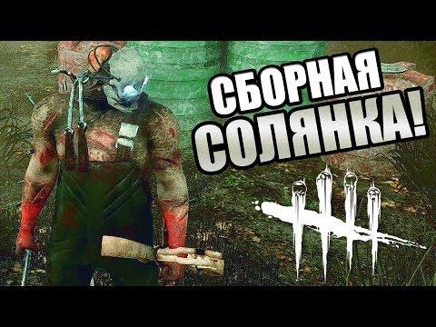 Dead by Daylight ► СБОРНАЯ СОЛЯНКА!