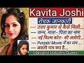 Kavita Joshi Full Information || Biography in hindi || Success Story || Uttar Kumar ||