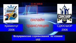 11.02.18. (U12) Кременчуг 2006 - Сдюсшор (Харьков) 2006 (онлайн трансляция)