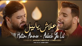 Hatim Ammor - Aalach Ya Lil حاتم عمور - علاش يا ليل [ Cover By Anwar Chentouf & Cheb Azizo ]