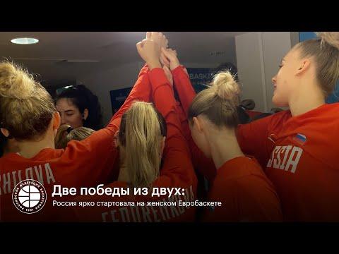 Две победы из двух: Россия ярко стартовала на женском Евробаскете