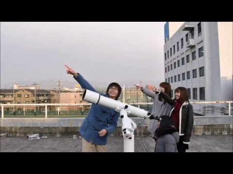 【近畿大学】天文研究会2016