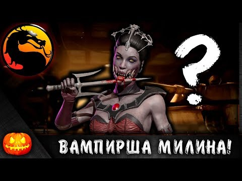 ВАМПИРША МИЛИНА! КАК ТЕБЕ? ► MORTAL KOMBAT X MOBILE #59 thumbnail