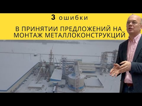 3 ошибки в принятии предложений на монтаж металлоконструкций